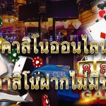 คาสิโนออนไลน์ไทย